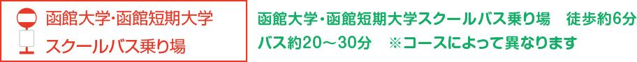 函館大学・函館短期大学スクールバス